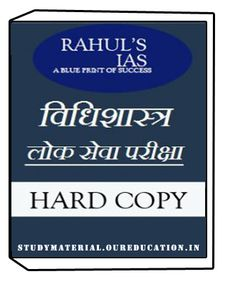 LAW-Printed Notes Rahul's IAS-IAS,PCS & Judicial Services In Hindi best for Hindi medium UPSC aspirants for ordering & query you can call us Ias Notes, Ias Study Material, Hindi Medium, Study Materials, Law, Success, Prints