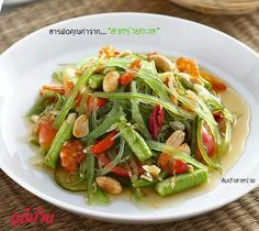 Thai Food (ส้มตำสาหร่าย)