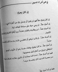 Pin By Anosha On عربي Quotations Beautiful Arabic Words Lovely Quote
