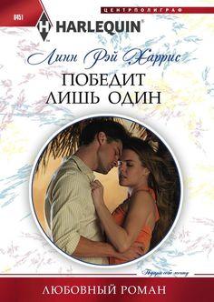 Harlequin Любовный Роман