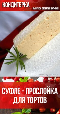 Baking Recipes, Cake Recipes, Vegan Junk Food, Vegan Sushi, Vegan Smoothies, Dessert Decoration, Muffins, Vegan Sweets, Cake Tutorial