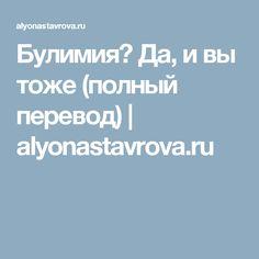 Булимия? Да, и вы тоже (полный перевод)   alyonastavrova.ru