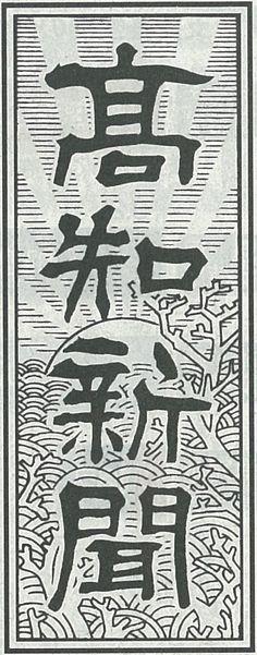 高知新聞 http://www.kochinews.co.jp/