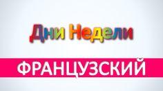 Французский язык - Дни Недели English, France, Logos, Logo, English Language, French