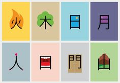 Chineasy peasy: Noma Bar brings fun and colour to Chinese characters