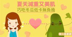 夏天減重又美肌 巧吃冬瓜低卡無負擔 | 減重營養 | 減重塑身 | 華人健康網