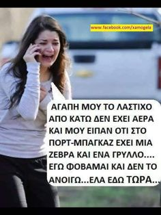 Funny Greek Quotes, Greek Memes, Funny Texts, Funny Jokes, Epic Texts, Funny Labs, Minions Funny Images, Funny Minion, Bad Humor