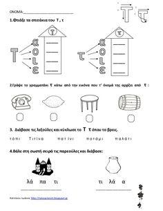 ΟΝΟΜΑ:___________________________  1.Φτιάξε τα σπιτάκια του Τ , τ  2.Γράψε το γραμματάκι τ κάτω από την εικόνα που τ' όνομ...