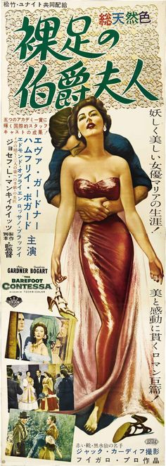 The Barefoot Contessa (1954) - starring Humphrey Bogart and Ava Gardner - Japanese poster