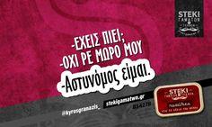 -Έχεις πιει;  @kyrosgranazis_ - http://stekigamatwn.gr/s4278/
