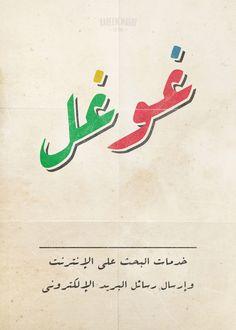 Arabic vintage social media posters.