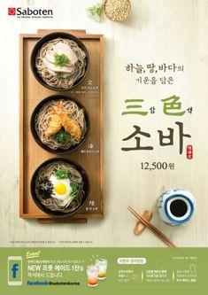 여름 신 메뉴 『三色삼색소바』출시 Food Graphic Design, Food Poster Design, Food Menu Design, Japanese Graphic Design, Pop Design, Layout Design, Indian Food Menu, Menu Signage, Queen Cakes