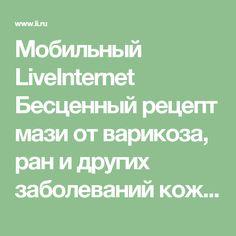 Мобильный LiveInternet Бесценный рецепт мази от варикоза, ран и других заболеваний кожи | Divia - Странички жизни |