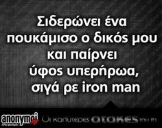 Find images and videos about quotes, lol and greek on We Heart It - the app to get lost in what you love. Funny Photos, Funny Images, Favorite Quotes, Best Quotes, Funny Greek Quotes, Sarcasm Only, Funny Phrases, Stupid Funny Memes, Hilarious