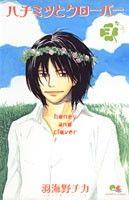Honey And Clover, Shoujo, Manga Anime, Art, Art Background, Kunst, Performing Arts, Art Education Resources, Artworks