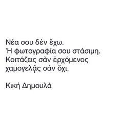 Poem Quotes, Wisdom Quotes, Poems, Life Quotes, Greek Quotes, Thoughts And Feelings, Inspire Me, Texts, Literature