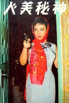 The Lady of Mystery (1957) Hong Kong film starring, Li Xiang Lan, aka Yoshiko Otaka, aka Shirley Yamaguchi