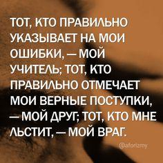 #aforizmy  #россия #хайям #свобода #цель #одиночество #афоризмы #афоризм #цитата #девушка #мужчина #любовь #слова #мысли #мудрость #жизнь #мотивация #aforism #quote #true #love #words #thoughts #russia #moscow  #quotes #truewords