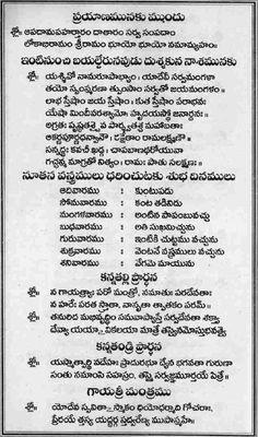 TELUGU WEB WORLD: 07/21/11 Writing Quotes Inspirational, Telugu Inspirational Quotes, Vedic Mantras, Hindu Mantras, Hindu Quotes, Astrology Telugu, Hindu Vedas, All Mantra, Telugu Jokes