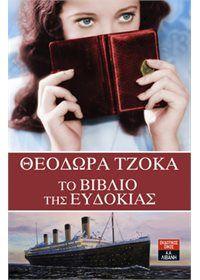 Το βιβλίο της Ευδοκίας, της Θεοδώρας Τζόκα | τοβιβλίο.net