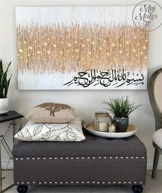Original Art islamique Bismillahir Rahmani Rahim or Ramadan Decoration, Islamic Wall Decor, Contrast Lighting, Feuille D'or, Warm Colour Palette, Acrylic Panels, Islamic Art Calligraphy, Caligraphy, Thing 1