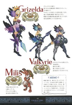 Odin Sphere Artworks Book - Page 18 - Characters - Grizelda, Valkyrie & Milis