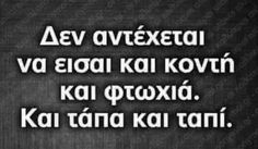 Funny Picture Quotes, Funny Quotes, Sisters Of Mercy, Funny Greek, Greek Quotes, True Words, Funny Moments, Laugh Out Loud, Sarcasm