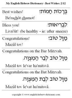 English to Hebrew: Best Wishes Vocabulary: best wishes, bless you, congratulations, congratulations on the Bar Mitzvah, congratulations on the Bat Mitzvah