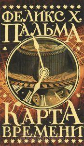 """Книга """"Карта времени"""" Феликс Х. Пальма - купить книгу El mapa del tiempo ISBN 978-5-271-38192-8 с доставкой по почте в интернет-магазине OZON.ru"""