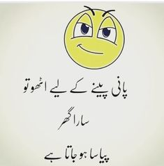 Urdu Funny Quotes, Best Friend Quotes Funny, Funny Girl Quotes, Good Life Quotes, Jokes Quotes, Qoutes, Memes, Latest Funny Jokes, Funny School Jokes