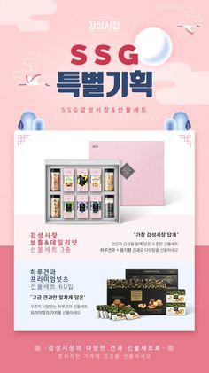 [감성시장] 명절 견과선물세트 기획전 Web Design, Page Design, Website Layout, Web Layout, Landing Page Inspiration, Email Newsletter Design, Korea Design, Leaflet Design, Event Banner