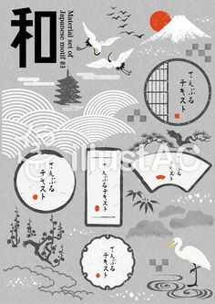 Japanese Textiles, Japanese Patterns, Japanese Design, Chinese New Year Poster, New Years Poster, Graphic Design Art, Print Design, Logo Design, History Posters