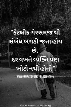 Good Boy Quotes, Good Morning Quotes, Motivational Quotes, Inspirational Quotes, Gujarati Quotes, Self Quotes, Quote Creator, Read More, Love Life