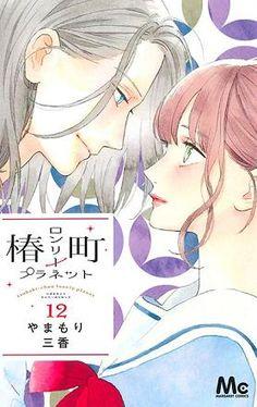 Tsubaki Chou Lonely Planet 12 by Mika Yamamori Akatsuki, Otaku Anime, Manga Anime, Manga School, Tsubaki Chou Lonely Planet, Hirunaka No Ryuusei, Manga News, Star Comics, Manga Couple