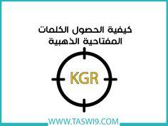 كيفية الحصول الكلمات المفتاحية الذهبية KGR ؟ Golden Ratio, Golden Mean Ratio