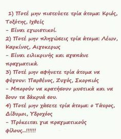 ΓΕΩΡΓΙΑ Δ - Google+ Love Astrology, Greek Quotes, Great Words, Capricorn, Book Quotes, Horoscope, Zodiac Signs, Affirmations, Texts
