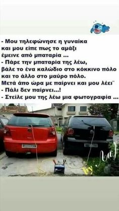 Laughter Therapy, Funny Greek, Jokes Images, Greek Language, Color Psychology, Sarcastic Quotes, True Words, Funny Photos, Puns