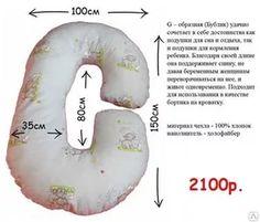 подушка для беременных выкройка: 20 тыс изображений найдено в Яндекс.Картинках