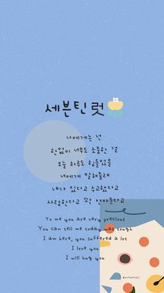 Korea Wallpaper, K Wallpaper, Kawaii Wallpaper, Lock Screen Wallpaper, Wallpaper Quotes, Seventeen Lyrics, Seventeen Album, Korea Quotes, Whatsapp Wallpaper