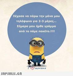αστειες εικονες με ατακες Minion Jokes, Minions, Greek Quotes, Wise Quotes, Funny Photos, Funny Images, Funny Greek, Funny Statuses, Just For Laughs