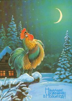 "Photo from album ""Новогодние открытки"" on Yandex. Vintage Christmas Cards, Christmas Art, Vintage Cards, Chicken Painting, Chicken Art, Vintage Happy New Year, Chicken Pictures, Rooster Art, New Year Postcard"