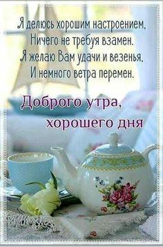 Доброе Утро, Чайники, Позитив, Шутки, Слова, Пора Пить Кофе, Live, Домашний Декор, Места