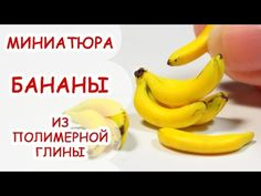 БАНАНЫ ◆ МИНИАТЮРА #1 ◆ МАСТЕР КЛАСС ANNAORIONA - YouTube