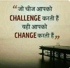 hindi quotes on education with images ; hindi zitate über bildung mit bildern hindi quotes on education with images ; In Hindi education quotes. Value Of education quotes Hindi Quotes Images, Inspirational Quotes In Hindi, Hindi Quotes On Life, Life Lesson Quotes, Inspiring Quotes, Hindi Shayari Life, Education Quotes In Hindi, Qoutes, Desi Quotes