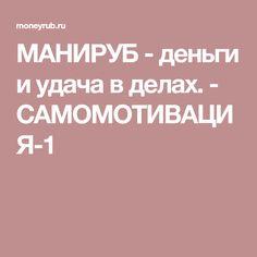 МАНИРУБ - деньги и удача в делах. - САМОМОТИВАЦИЯ-1