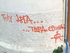 Συνθήματα σε Τοίχους : Αναρχικά - Αντιεξουσιαστικά Greek Quotes, Anarchy, Tapestry, Sadness, Athens, Awesome, Sink Tops, Hanging Tapestry, Tapestries