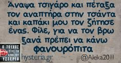 Funny Greek Quotes, Sarcastic Quotes, Funny Quotes, Cheer Up, Laugh Out Loud, Puns, True Stories, The Funny, Funny Pictures
