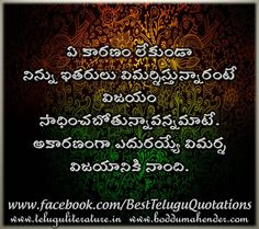 Telugu Sayings / Quotes – Friend Ship Quotes Telugu Inspirational Quotes, Motivational Quotes, Life Lesson Quotes, Life Lessons, Best Quotes, Love Quotes, God Pictures, Sport Quotes, People Quotes
