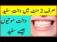 Teeth Whitening Totkay in Urdu Beauty Tips In Hindi, Beauty Tips For Face, Beauty Hacks, Skin Care Regimen, Skin Care Tips, Foundation Tips, Beauty Soap, Skin Problems, Beauty Routines