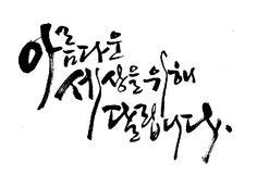 10,000원에 캘리그라피,손글씨로 광고카피,패키지,출판물 ,제호 및 내지,간판,웹용등 시안용 캘리 써 드립니다 - 크몽 Calligraphy Logo, Caligraphy, Typography, Korean Quotes, Wise Quotes, Handwriting, Poems, Logo Design, Letters